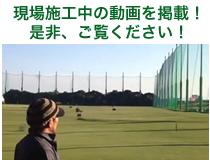 ゴルフ練習場・グランドのネット施工現場を動画撮影
