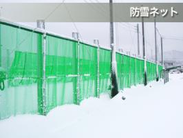 地吹雪対策 防雪ネット